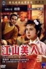 Королівство і красуня (1959)