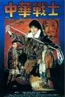 [Voir] La Légende Des Héros 1987 Streaming Complet VF Film Gratuit Entier