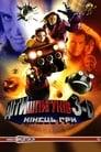 Діти шпигунів 3D: Кінець гри (2003)