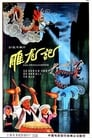 [Voir] 雕龙记 1959 Streaming Complet VF Film Gratuit Entier