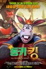 Putlocker The Donkey King 2018 Download Movies Online