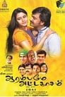 Poster for Aarambame Attagasam