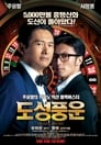 [Voir] From Vegas To Macau 2014 Streaming Complet VF Film Gratuit Entier