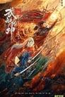 Martial Universe: The Immortal Stone of Nirvana (2020)