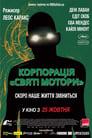 Корпорація «Святі мотори» (2012)