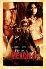 Якось у Мексиці (2003)