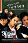The Legend of Seven Cutter (2006)