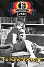 Το Κλωτσοσκούφι (1960) online