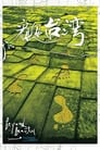 Beyond Beauty: Taiwan from Above (2013)