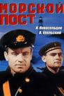 Морской пост 1938 Danske Film Stream Gratis