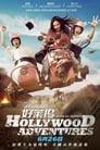 横冲直撞好莱坞 ☑ Voir Film - Streaming Complet VF 2015