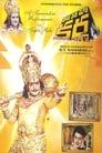 [Voir] Daana Veera Sura Karna 1977 Streaming Complet VF Film Gratuit Entier