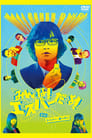 [Voir] みんな!エスパーだよ!番外編 ~エスパー、都へ行く~ 2015 Streaming Complet VF Film Gratuit Entier