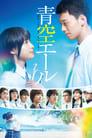 [Regarder] 青空エール Film Streaming Complet VFGratuit Entier (2016)