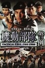 Tactical Unit : The Code HD En Streaming Complet VF 2008