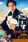 Samurai Cat 2: A Tropical Adventure 2015