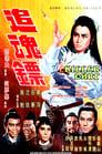 Voir ⚡ 追魂鏢 Film Complet FR 1968 En VF