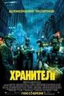 Хранителі (2009))