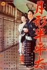 Tsukigata Hanpeita (1956)