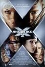 Люди Ікс 2 (2003)