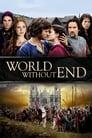 Світ без кінця