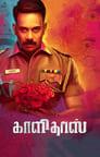 Kaalidas (2019) Tamil