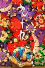 九十九 ☑ Voir Film - Streaming Complet VF 2012