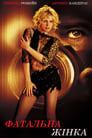 Фатальна жінка (2002)