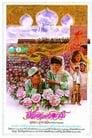 Peesua lae dokmai (1986) Movie Reviews