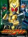 [Voir] Kamen Rider Agito 2001 Streaming Complet VF Film Gratuit Entier