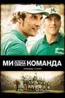 Ми - одна команда (2006)