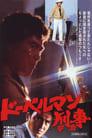 Poster for ドーベルマン刑事