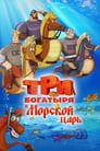 Tri bogatyrya i Morskoy tsar (2017)