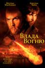 Влада вогню (2002)