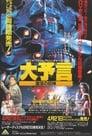 Regarder 大予言 復活の巨神 (1992), Film Complet Gratuit En Francais