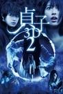 Прокляття 2 (2013)
