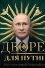 A Palace for Putin: The Story of the Biggest Bribe
