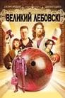 Великий Лебовскі (1998)
