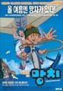 Mangchi (2003) Movie Reviews
