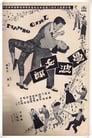 Man bo nu lang (1957) Movie Reviews
