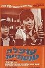 [Voir] נס בעיירה 1968 Streaming Complet VF Film Gratuit Entier