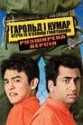 Гарольд і Кумар 2 (2008)