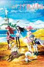 Poster for Puella Magi Madoka Magica the Movie Part I: Beginnings