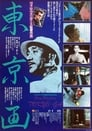 [Voir] Tokyo-Ga 1985 Streaming Complet VF Film Gratuit Entier