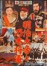 [Voir] 明治大帝と乃木将軍 1959 Streaming Complet VF Film Gratuit Entier