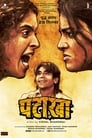 Image Pataakha (2018) Full Movie Watch Online HD Print Free Download