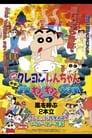 クレヨンしんちゃん 爆発!温泉わくわく大決戦 Voir Film - Streaming Complet VF 1999