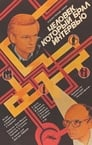 Regarder, Человек, который брал интервью 1987 Streaming Complet VF En Gratuit VostFR