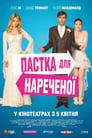 Пастка для нареченої (2011)