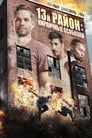 Brick Mansions (La fortal..